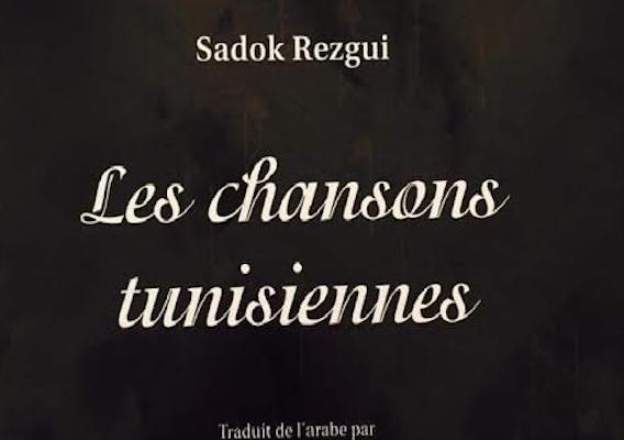 تحميل كتاب الاغاني التونسية للصادق الرزقي